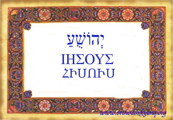 Հիսուս» անվան մասին