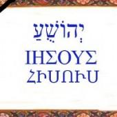 «Հիսուս» անվան մասին